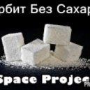 Сплин - Орбит Без Сахара (Space Project Mash Up 2011)
