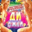 Aruba Ice - Наше лето (Shake Style Project remix)