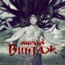 Винтаж - Мама Америка (DJ Glabasha Radio Remix)