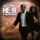 Alexey Romeo - Не Я (DJ Shishkin Remix)