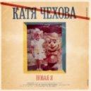 Катя Чехова - Новая я