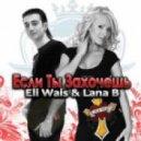 Eli Wais & Lana B - Rhytm Is A Dancer 2012 (DH Cool Bootleg)