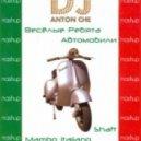 DJ ANTON CHE - Весёлые Ребята - Автомобили vs. Shaft - Mambo Italiano (ANTON CHE mash up 2012)