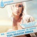 IKA - Москва слезам не верит (Tom Reason Club Edit Remix)