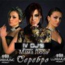 Серебро - Мама Люба (IV DJ'S Remix 2012)