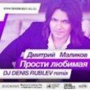 Дмитрий Маликов - Прости любимая (Dj Denis Rublev remix)
