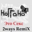 Ноггано - Это секс (2ways Remix)