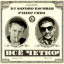 DJ Sandro Escobar & Рэпер Сява - Всё Чётко (Nairobi Tribe Remix)