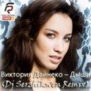 Виктория Дайнеко - Дыши (Dj Serzhikwen Radio Edit)