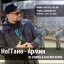 Ноггано - Армия (DJ Viduta & DimixeR Remix)