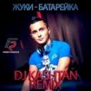 Жуки - Батарейка (DJ KASHTAN Remix)