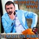 Ленинград - WWW (DJ Kashtan Remix)