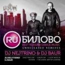 Lizabeth - На Дисплее (DJ Nejtrino & DJ Baur Extended Mix)
