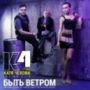 Катя Чехова  - Быть ветром (Indigo DJ's Official radio RMX Agent Smith & dj Kotlyarov)