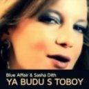 Blue Affair & Sasha Dith - Я буду с тобой (DJ Solovey & House Busters Remix)