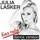 Julia Lasker  - Без тебя (Extended Dance Version)