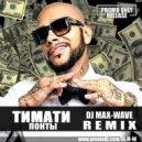 Тимати - Понты (Dj Max Wave Remix)
