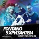 Fontano - 9 Хризантем  (DJ MriD & Tony Kart Remix) (Radio Version)