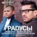 Градусы - Привычка Сбегать из Дома (DJ Favorite & DJ Kharitonov Radio Edit)