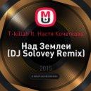 T-killah feat. Настя Кочеткова - Над Землей (DJ Solovey Remix)