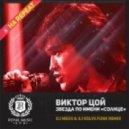 Виктор Цой - Звезда по имени Солнце (DJ Mexx & DJ Kolya Funk Remix)