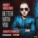 Andrey Vakulenko - Better With You (DJ Corleone Remix)