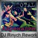 Total - Адреналин (DJ Rinych Rework)