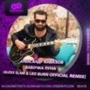 Александр Айвазов - Бабочка Луна (Alexx Slam & Leo Burn Official Remix)