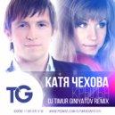 Катя Чехова - Крылья (Dj Timur Giniyatov Remix)