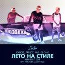 Сквоз, PrinceKas, Dj One - Лето На Стиле (DJ One Midnight Edit)