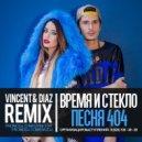 Время и Стекло - Песня 404 (Vincent & Diaz Remix)