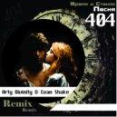 Время и Стекло - Песня 404 (Arty Divinity & Evan Shake Remix)