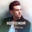Андрей Леницкий - Вела Меня (Alex Shik Official Remix)