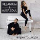 Relanium & Alisa Soul - #Просто_Люди (Original Mix)