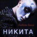 Никита - Любовь Была (Original mix)