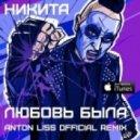 Никита - Любовь Была (Anton Liss Official Remix)