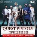 Quest Pistols Show - Пришелец (Dj Andy Light & Dj O'Neill Sax Radio Remix)