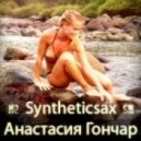 Syntheticsax И Анастасия Гончар - Syntheticsax И Анастасия Гончар - \