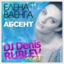 Елена Ваенга - АБСЕНТ (DJ РУБЛЁВ mix)