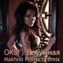 Copyright - Yema Ya ( DJ Bonne & DJ Rabinu Summer Remix 2011 )