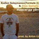 Rodion Suleymanov (Formula 2) & Alex Sample - Навсегда Уйти (Extended Mix) [Prod. By Anton Liss]