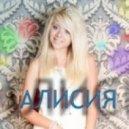 Алисия - Колыбельная (DJ Pomeha & DJ Jurij full mix)