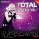 Total - Адреналин (DJ Denis Rublev & DJ Anton Remix)