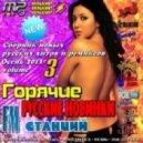 Celebrity - В Небеса (Club Mix)