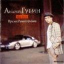 DJ Fisun & Андрей Губин - Время романтиков 2011