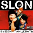 Sorina & Nicolae Gunta - Nunta (Dj Slon Radio Remix)