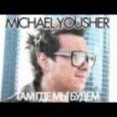 Michael Yousher - Там где мы будем