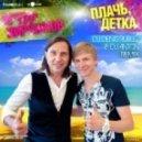 Артур Пирожков - Плачь, Детка (Dj Denis Rublev & Dj ANTON remix)