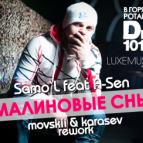 Samo`L feat A-Sen  -  Малиновые сны (Dj Movskii extended rework).mp3
