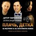 Артур Пирожков - Плачь, Детка (Dj Nejtrino & Dj Siluyanova Extended Remix)